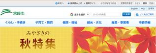 宮崎市公式ホームページ